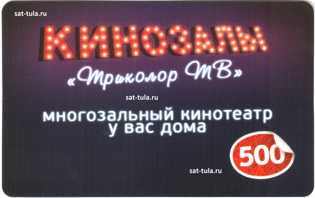"Пакет ""Кинозалы"" Триколор ТВ"