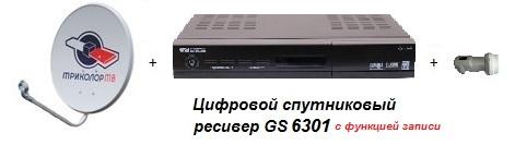 Комплект Триколор ТВ GS 6301