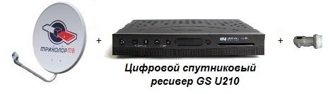 Комплект Триколор ТВ GS U210