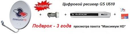 Комплект Триколор ТВ GS U510 3 года в подарок