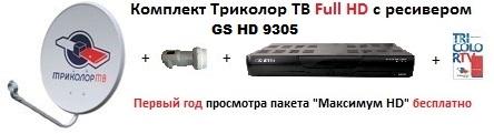 Комплект Триколор ТВ с ресивером GS HD 9305