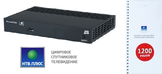Комплект Sagemcom DSI74 HD НТВ ПЛЮС