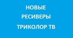 НОВЫЕ РЕСИВЕРЫ ТРИКОЛОР ТВ