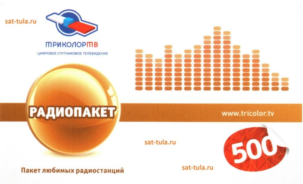 """""""Радтопакет"""" Триколор ТВ"""