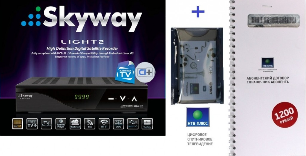 Ресивер Skyway Light 2 и CAM модуль НТВ ПЛЮС CI