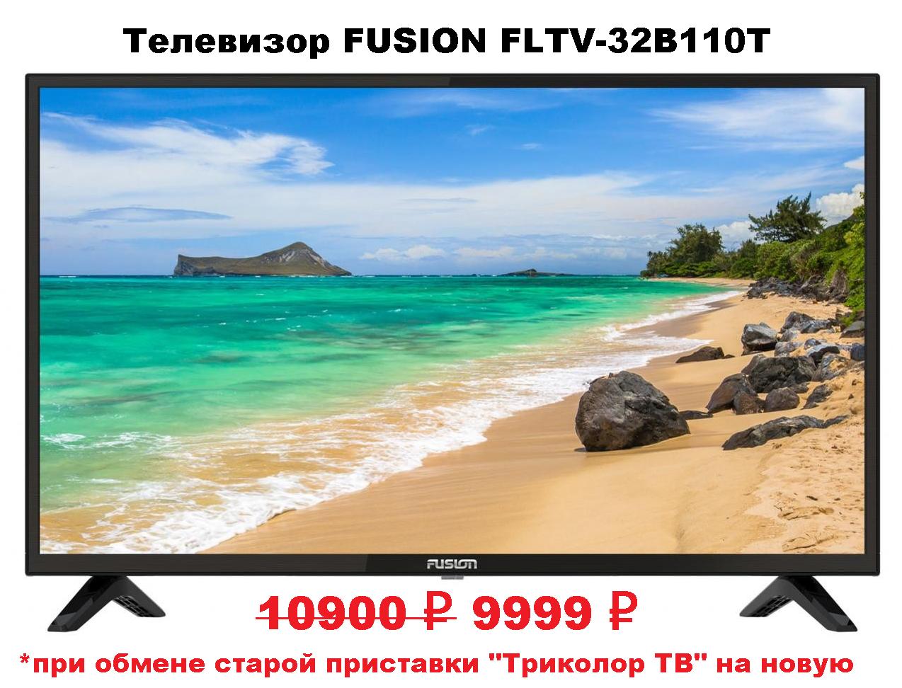 Телевизор_FUSION_FLTV-32B110T_акция