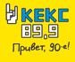 Радио Кекс