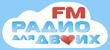 FM Радио для двоих