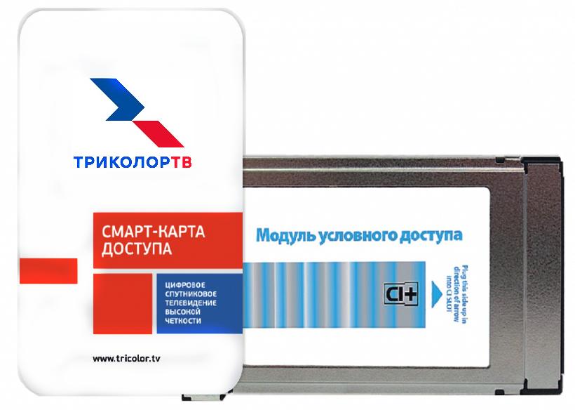модуль-CI-и-карта-Триколор-ТВ-logo2