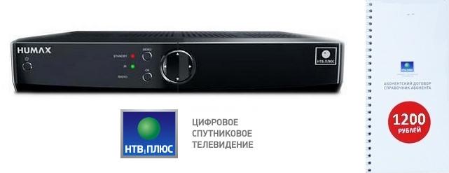 Комплект НТВ+ терминал HUMAX VAHD-3100S + смарт карта + абонентский договор 1200р.