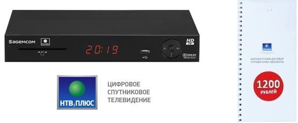 Комплект НТВ+ терминал Sagemcom DSI87-1 HD + смарт карта + абонентский договор 1200р.