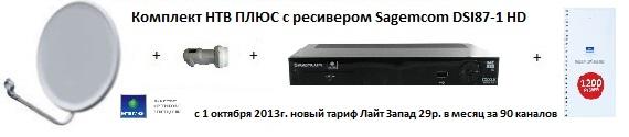 Комплект НТВ ПЛЮС с ресивером Sagemcom и абонентским договором 1200р.